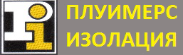 ПЛУИМЕРС ИЗОЛАЦИЯ